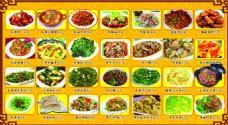 中餐厅菜单psd素材