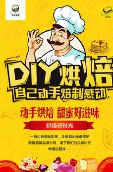 DIY烘焙海报