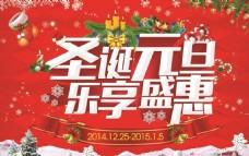 圣诞元旦乐享盛惠活动海报