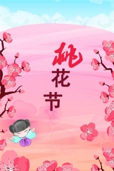 阳春三月桃花节