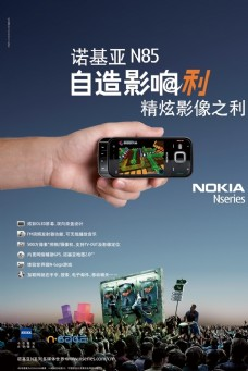 时尚手机诺基亚经典海报