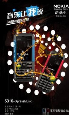 诺基亚手机时尚音乐手机海报