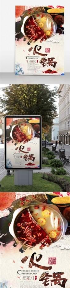 火锅美食文化海报
