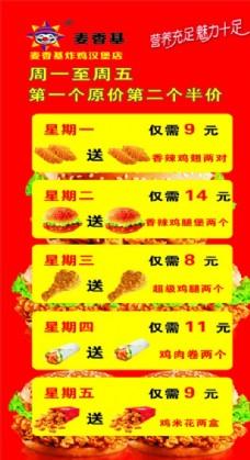 麦香基套餐单5