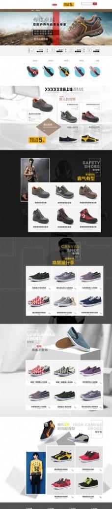 淘宝京东电商鞋类安全鞋帆布首页