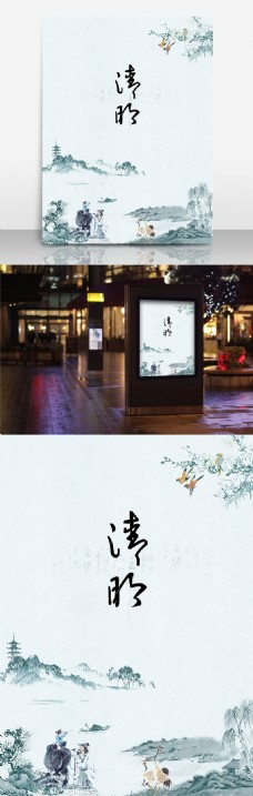 清明节水墨中国风海报