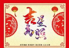 春节装饰背景