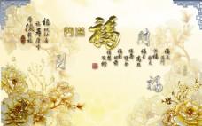 金色福字装饰背景墙