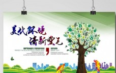 植树节快乐