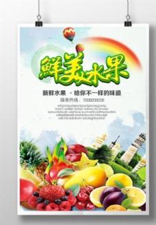 鲜美水果海报