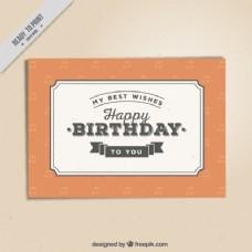 老式的生日卡