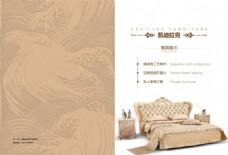 欧式家具企业画册