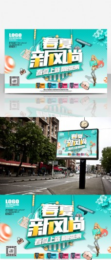 春夏新风尚促销海报设计