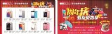 魅族手机周年庆宣传单
