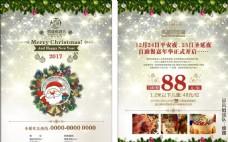 酒店圣诞宣传折页