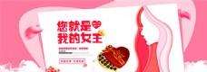 2017淘宝女王节海报