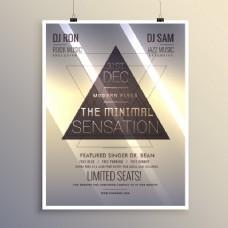 三角形简约派对海报
