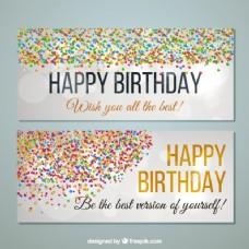 生日横幅和五彩纸屑