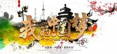 中國風我的中國夢宣傳展板psd