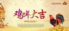 鸡年大吉宣传海报