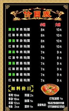羊肉粉價目表