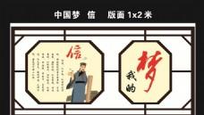 中国梦  信