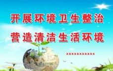 开展环境卫生 营造清洁生活