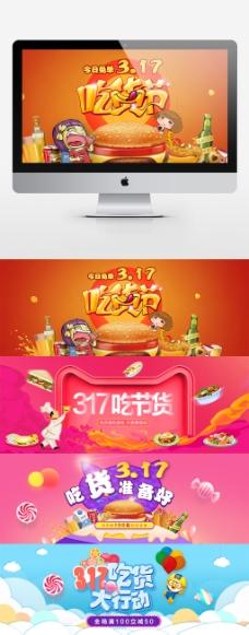 淘宝天猫吃货节全屏海报