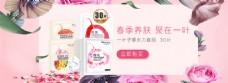 化妆品海报 女王节 情人节活动海报