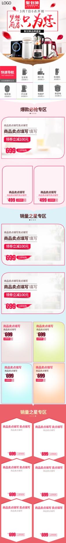 淘宝天猫京东妇女节情人节活动海报首页模板