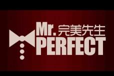 标志 mr.perfect