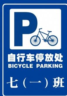 学生自行车停放处