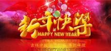 中国风喜庆新年快乐海报设计ps