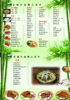 竹荪鹅点菜单