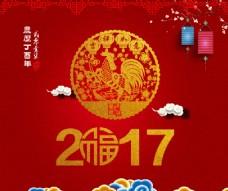 春节节日背景psd