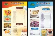太子椰菜单