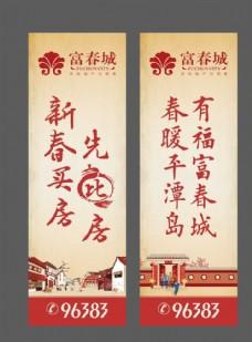 春节新年比房道旗