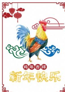鸡年新年快乐