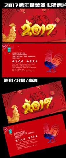 金鸡喜庆春节贺卡