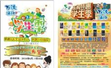 学生暑假 手机开业宣传单