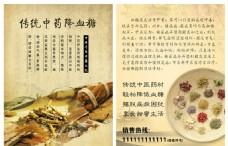中药展板 中药海报 中药彩页
