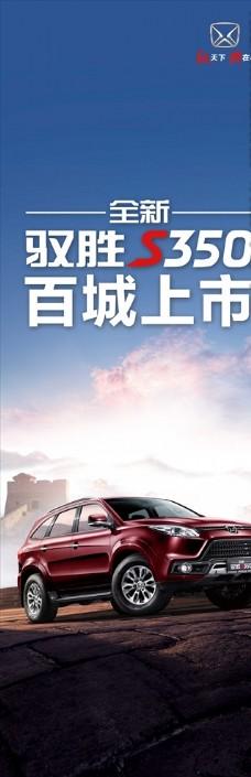 江铃驭胜S330上市会刀旗