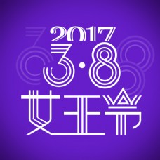 2017年  38女王节LOGO