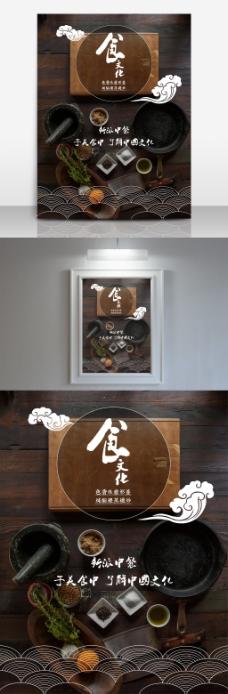 中式餐厅中国菜中国传统美食文化中国风海报