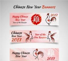 2017新年横幅