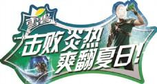 雪碧英雄联盟挑战赛手持LOGO