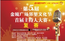 第5届文化节   支持人大赛