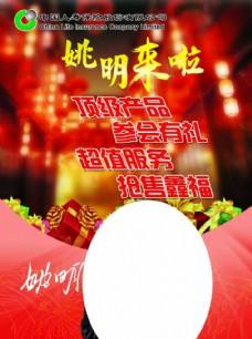 中國   人壽   保險