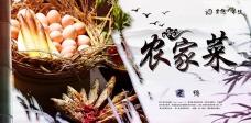 中國風餐飲農家菜宣傳海報設計