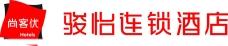 骏怡连锁酒店字体